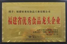 福建省优秀食品龙头企业